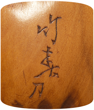 Signature Chikushun