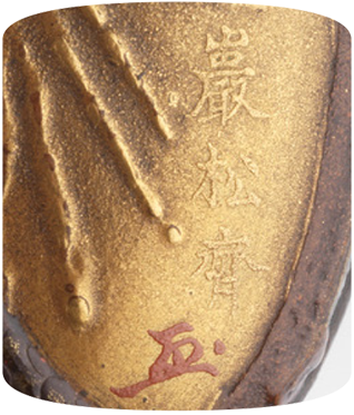 Signature Ganshosai
