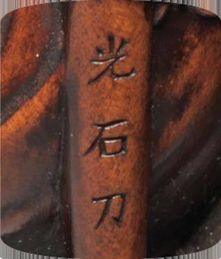 Signature Naito Koseki
