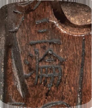 Signature Miwa