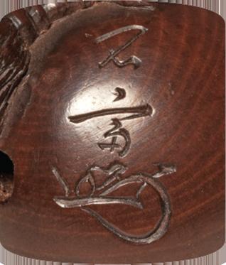 Signature Sekisai