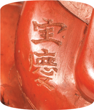 Signature Hokei