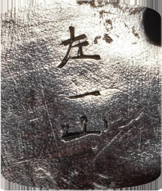 Signature Hidari Issan