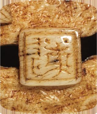 Signature Ishikawa Rensai