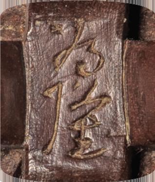 Signature Tametaka