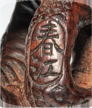 Signature Shunko