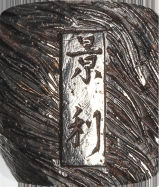 Signature Kagetoshi