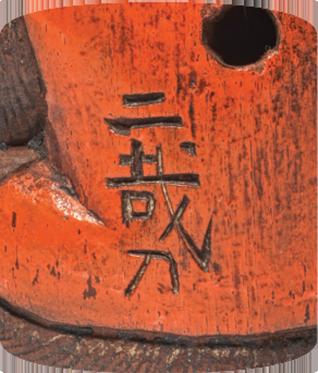 Signature Yoshimoto Nisai