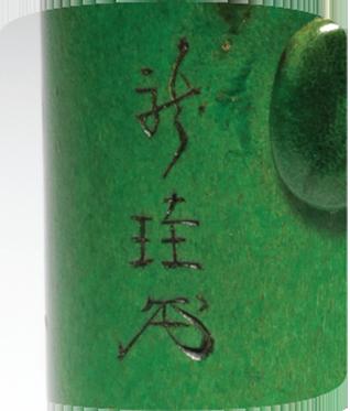 Signature Ryukei