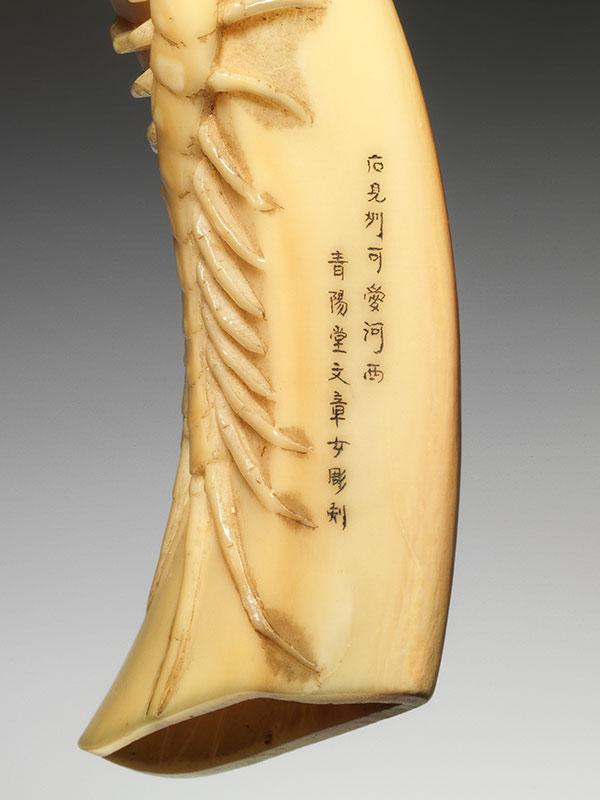 Seiyodo Bunshojo boar's tusk carved with a centipede