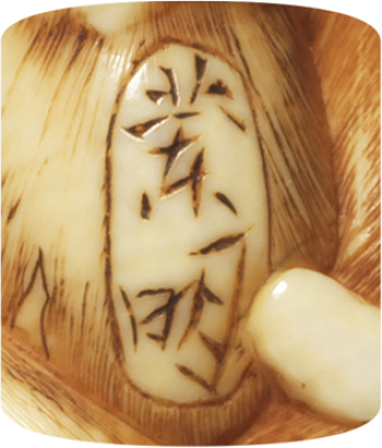 Signature Ranmei