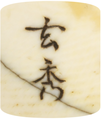 Netsuke signature