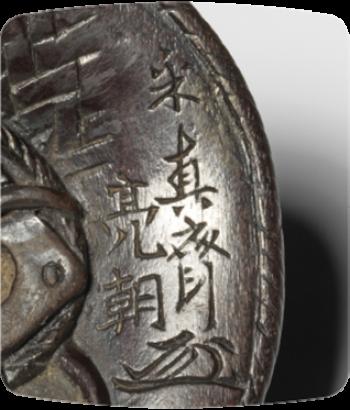 Hirata Suketomo (1809-1847)