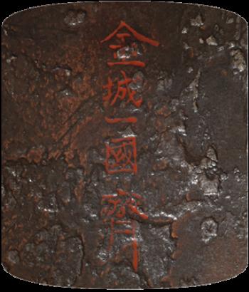 Signature Kinoshita Chisai