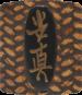 Maeyama Koshin signature