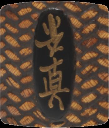 Maeyama Koshin