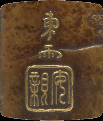 Tsuchiya Yasuchika