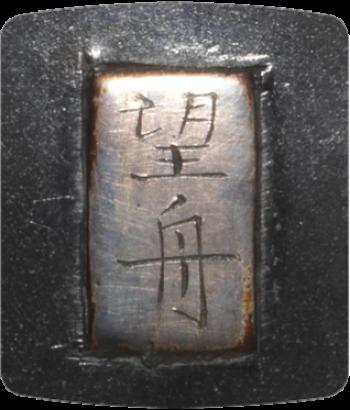Yashima Boshu