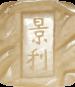 Kagetoshi