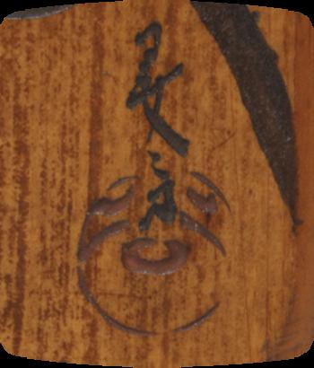 Signature Bokkoku