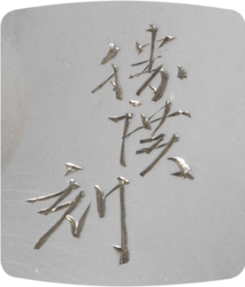 Signature Kawaga Katsuhiro