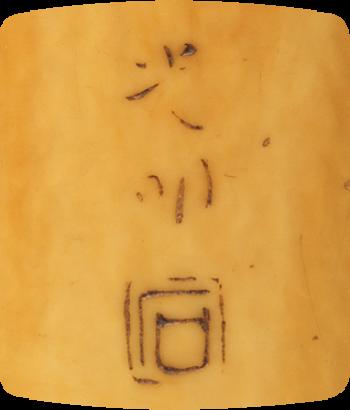 Signature Komei