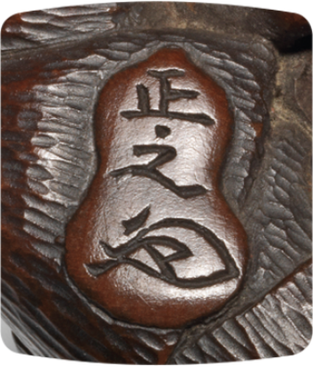 Signature Masayuki