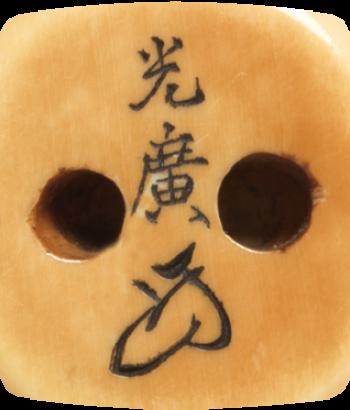 Signature Mitsuhiro