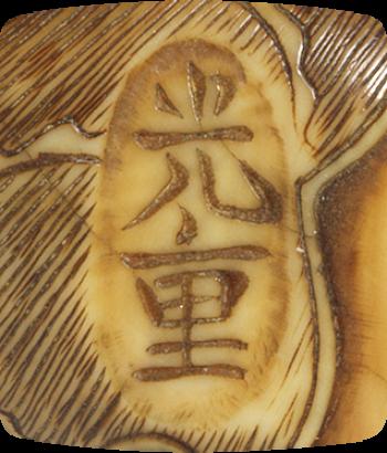 Signature Mitsushige