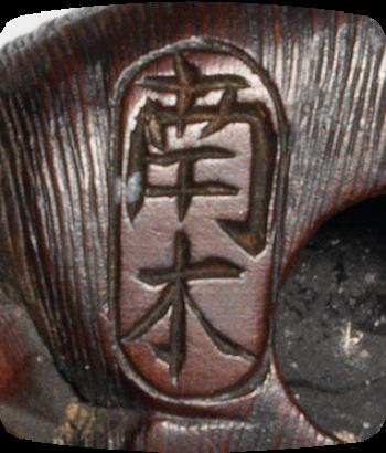 Signature Nanboku