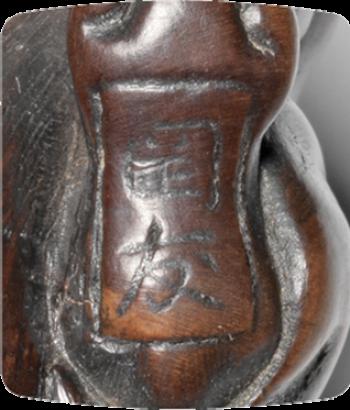 Wolf netsuke signed by Okatomo 1870