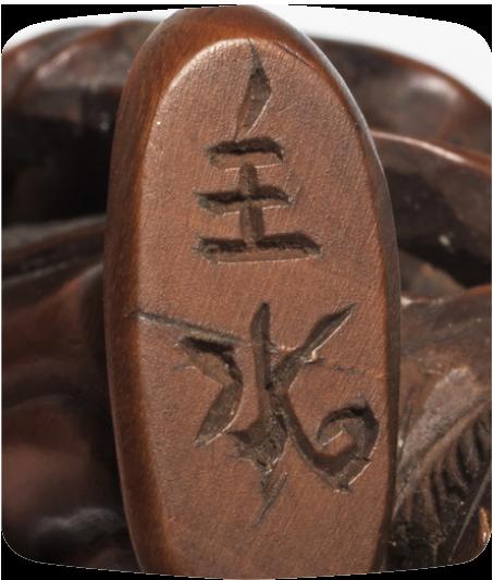 Japanese netsuke signature - Mondo
